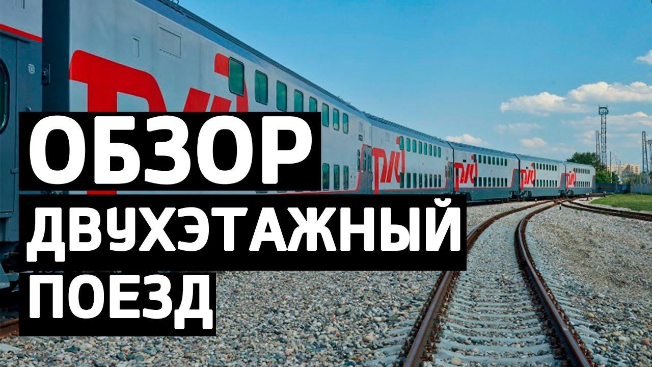 Двухэтажный поезд РЖД: особенности выбора, плюсы и минусы, полное описание состава